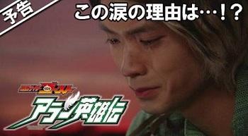 仮面ライダーゴースト Blu‐ray COLLECTION 2 『アラン英雄伝 第二章』