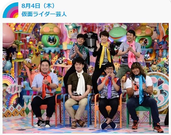 8月4日「アメトーーク」は『仮面ライダー芸人』