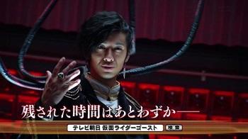 仮面ライダーゴースト 第41話「激動!長官の決断!」予告