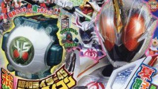 『SUPERてれびくん×仮面ライダーゴースト夏魂』が再登場!付録は『昭和ライダー45ゴーストアイコン』