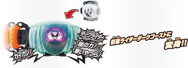「ダークゴーストアイコン」で仮面ライダーダークゴーストに変身!