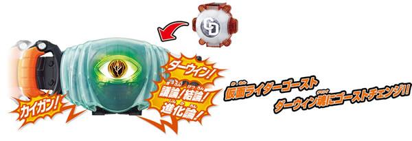 「ダーウィンゴーストアイコン」で、仮面ライダーゴースト ダーウィン魂にゴーストチェンジ!