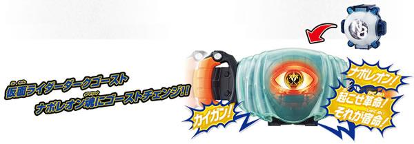 「ナポレオンゴーストアイコン」で、仮面ライダーダークゴースト ナポレオン魂にゴーストチェンジ!