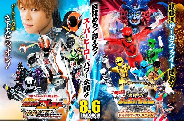 『劇場版 仮面ライダーゴースト/動物戦隊ジュウオウジャー』公式サイト