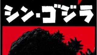 映画『シン・ゴジラ』総力特集ムック本が宝島社から7月15日発売!BEAMSデザインの「オリジナルトートバッグ」付き!
