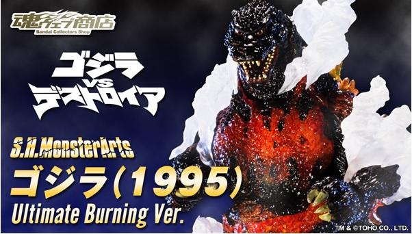 ゴジラVSデストロイア『S.H.MonsterArts ゴジラ(1995) Ultimate Burning Ver.』バーニングゴジラのスペシャルカラーバージョンが12月発売!