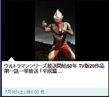 TV版20作品第一話一挙放送「平成篇 ウルトラマンティガからウルトラマンXまで」