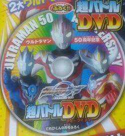 ウルトラマンオーブ:超バトルDVD