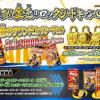 「仮面ライダー鎧武」金色のロックシードキャンペーン!オレンジ、バナナ、ブドウのゴールドVer.「サウンドロックシード」が当たる!その場でプレゼントも。