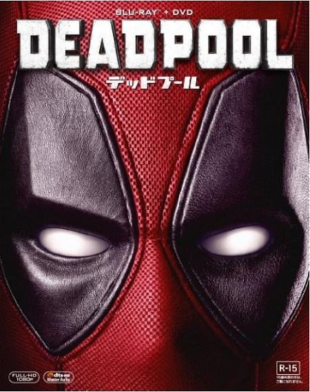 『デッドプール』Blu-ray・DVD