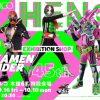 『仮面ライダーエグゼイド』最新アイテムを展示&販売!広島パルコ「KAMEN RIDER 45th EXHIBITION SHOP」9/16より