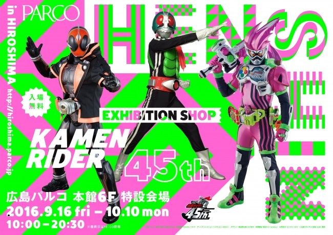 広島パルコ「KAMEN RIDER 45th EXHIBITION SHOP」