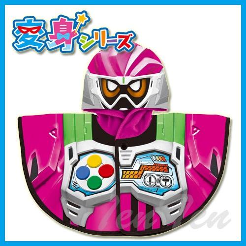 変身シリーズ 変身マント 仮面ライダーエグゼイド