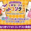 『仮面ライダーエグゼイド』と『仮面ライダーブレイブ』がバンダイ「変身シリーズ」に登場!変身なりきりフォトコンテスト!