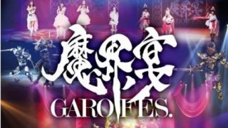 『牙狼(GARO)』10周年記念Blu-ray・DVDが続々発売!魔戒烈伝BOX、阿修羅、魔界ノ宴GARO FES