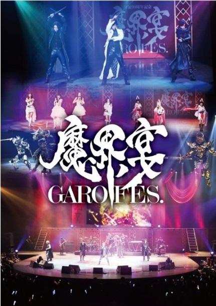 牙狼(GARO)10周年記念 魔界ノ宴-GARO FES.-