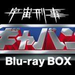 『宇宙刑事ギャバン』がBlu-rayで蒸着!BOX全2巻が2017年1月より発売!大葉健二・金田治・村上潤スペシャル座談会収録!