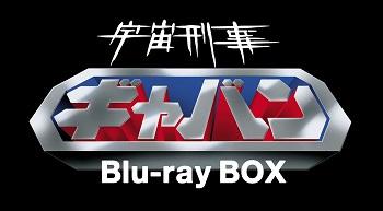 宇宙刑事ギャバンBlu-ray BOX