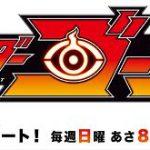 仮面ライダーゴーストは10月4日放送スタート!決め台詞は「命燃やすぜ」!