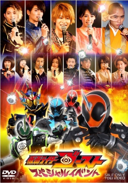 『仮面ライダーゴースト スペシャルイベント』DVDが9/14発売!
