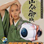 仮面ライダーゴースト『DX御成眼魔アイコン』は「アラン御成」や50種類以上の台詞収録&発光しますぞ!9月5日予約受付終了