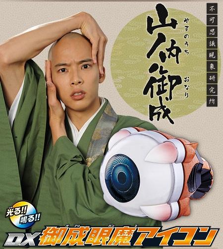 仮面ライダーゴースト『DX御成眼魔アイコン』