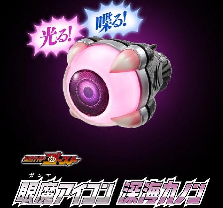 仮面ライダーゴースト『眼魔アイコン 深海カノン』