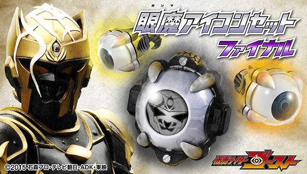 仮面ライダーゴースト『眼魔アイコンセット ファイナル』