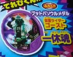 仮面ライダーゴースト:「一休魂」ブットバソウルメダル!1回無料でプレイができる!