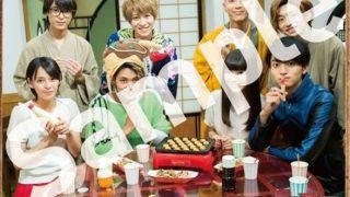 仮面ライダーゴースト『フォトアルバム』は、たこ焼きパーティ・軍服アラン・3人変身がカッコイイ特典フォトカード付き!