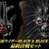「HGシリーズ 仮面ライダーBLACK&BLACK RX 最終決戦セット」で創世王、クライシス皇帝が初商品化/【受注終了間近】1月7日23時まで!