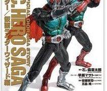 1/30発売【S.I.C.HERO SAGA】は『仮面ライダー』最終話後&『ウィザード』瞬平視点のアナザーエピソード!表紙画像公開!