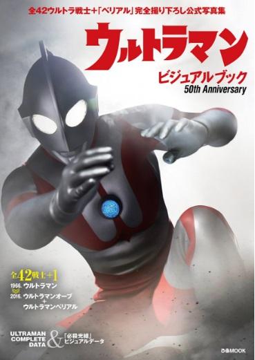 ぴあMOOK『ウルトラマン ビジュアルブック』
