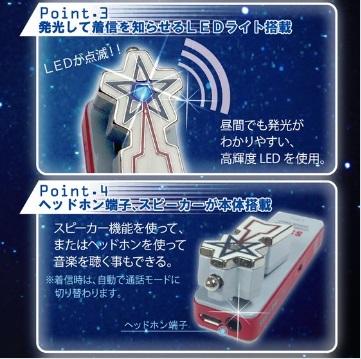 科学特捜隊 流星バッジ ~Bluetooth(R)搭載送受信機~
