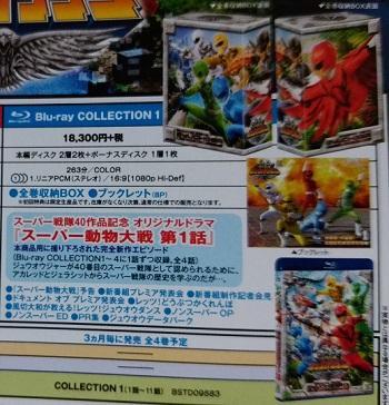 動物戦隊ジュウオウジャー Blu-ray COLLECTION
