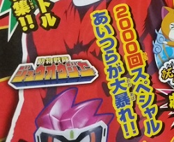zyuoh16081301