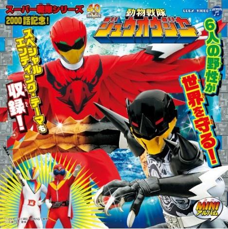 「スーパー戦隊ヒーローゲッター 2016」がCD収録!