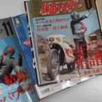 オフィシャルムック「仮面ライダー 平成」全16巻+専用バインダー!