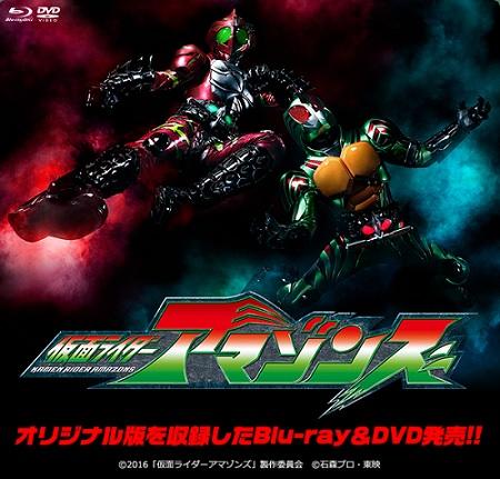 仮面ライダーアマゾンズ Blu-ray