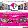 【予約】「仮面ライダー ARカードダス」 第1弾 [AR-KR01]  BOX/【追記】画像&「ARカードダス」公式!