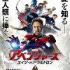 『アベンジャーズ/エイジ・オブ・ウルトロン』前売券発売開始!日本版ポスター「世界を滅ぼすのは−アイアンマン。」