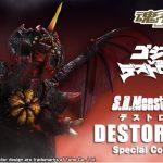 『ゴジラVSデストロイア』の完全体「S.H.MonsterArts  デストロイア Special Color Ver.」が魂ウェブ商店2月発送!