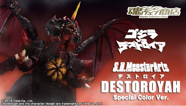 S.H.MonsterArts デストロイア Special Color Ver.