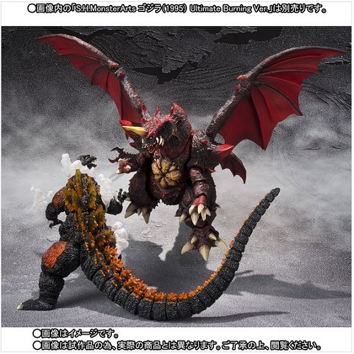 S.H.MonsterArts デストロイア Special Color Ver.