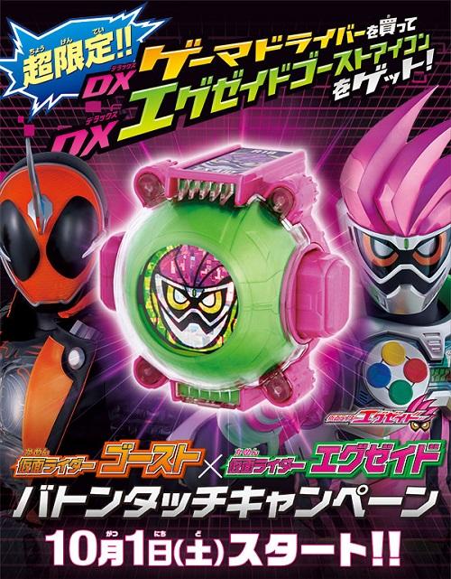 「変身ベルトDXゲーマドライバー」は10月1日発売!