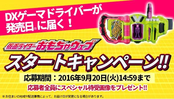 「DXゲーマドライバー」が発売日に届く!「仮面ライダーおもちゃウェブ」スタートキャンペーン