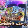 『仮面ライダーエグゼイド』ガンバライジング遊び方PVで「レベルアップシーン」が見れる!
