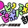 『仮面ライダーエグゼイド』ポッピーピポパポ(松田るかさん)の「仮面ライダー情報番組」が10月2日配信スタート!全12回