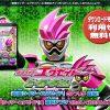 『仮面ライダーエグゼイド』無料アプリ「ヒーロータイム」が登場!長きに渡った「仮面ライダーのメールマガジン」は配信終了