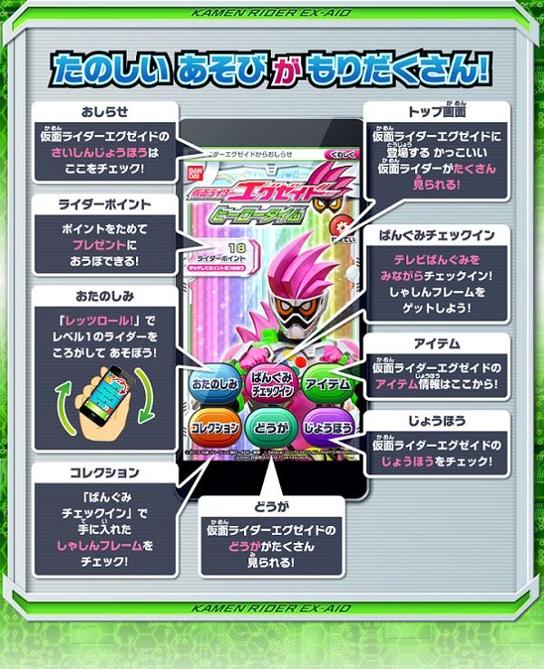 『仮面ライダーエグゼイド』の無料アプリ「ヒーロータイム 仮面ライダーエグゼイド」
